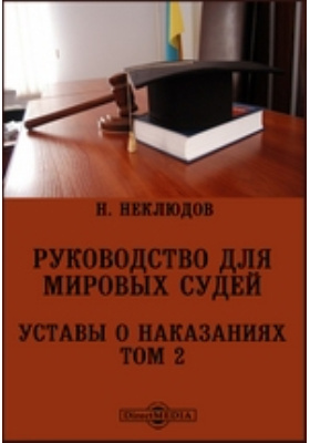 Руководство для мировых судей. Уставы о наказаниях. Т. 2