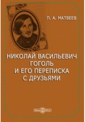 Николай Васильевич Гоголь и его переписка с друзьями