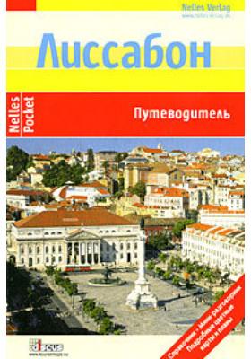 Лиссабон: путеводитель