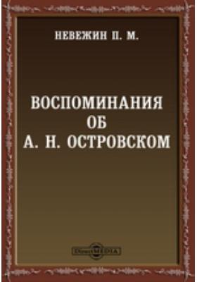 Воспоминания об А. Н. Островском: документально-художественная литература