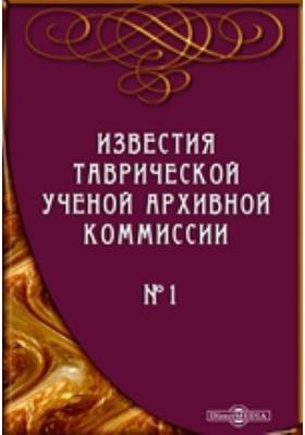 Известия Таврической Ученой Архивной комиссии: журнал. 1897. № 1