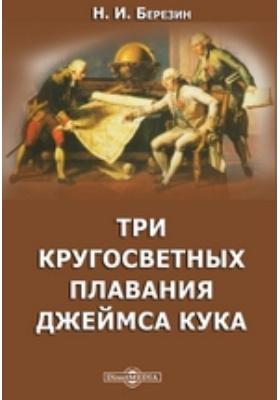 Три кругосветных плавания Джеймса Кука: научно-популярное издание