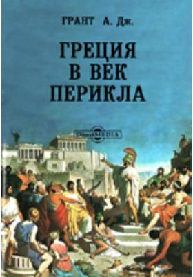 Греция в век Перикла
