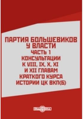 Партия большевиков у власти(б), Ч. 1. Консультации к VIII, IX, X, XI и...