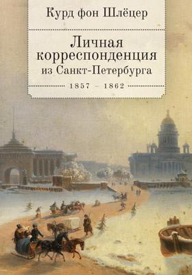 Личная корреспонденция из Санкт-Петербурга : 1857–1862: историко-документальная литература