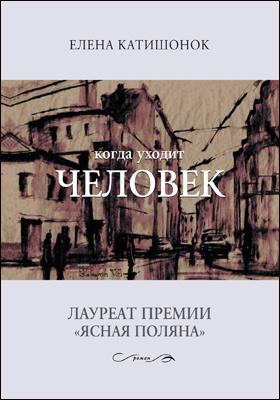 Когда уходит человек : роман: художественная литература
