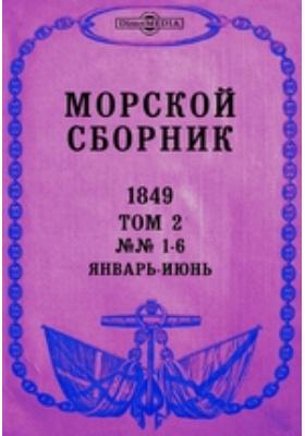 Морской сборник. 1849. Т. 2, №№ 1-6, Январь-июнь