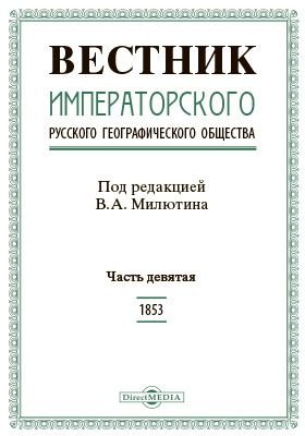 Вестник Императорского Русского географического общества. 1853, Ч. 9