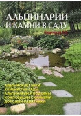 Альпинарии и камни в саду