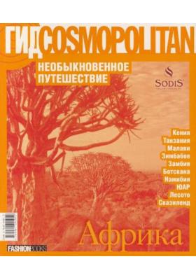 Гид Cosmopolitan. Необыкновенное путешествие : Африка