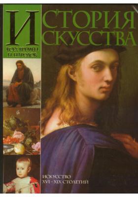 История искусства всех времен и народов. Том 3 : Искусство XVI-XIX столетий
