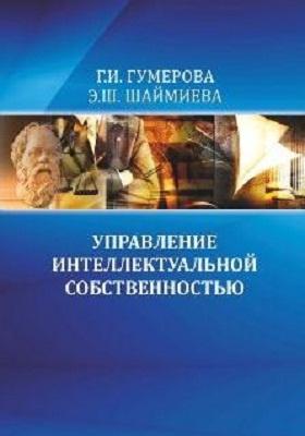 Управление интеллектуальной собственностью: учебное пособие