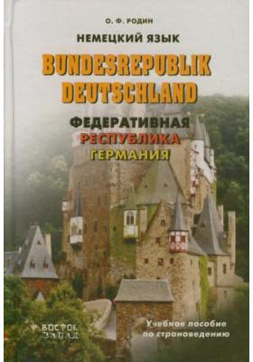 Bundesrepublik Deutschland. Федеративная Республика Германия : Учебное пособие по страноведению