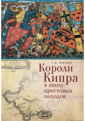 Короли Кипра в эпоху крестовых походов : исторические хроники: художественная литература