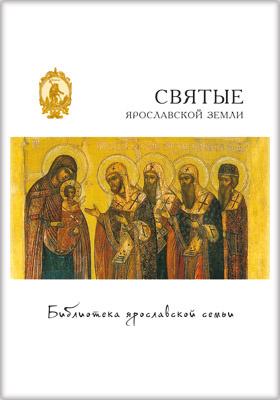 Святые Ярославской земли: научно-популярное издание. Т. 6