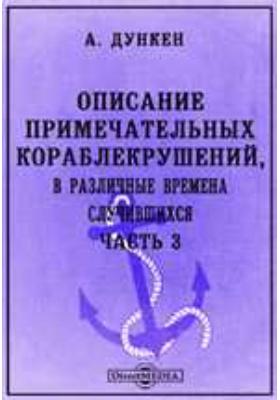 Описание примечательных кораблекрушений, в различные времена случившихся, Ч. 3
