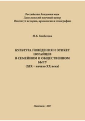 Культура поведения и этикет ногайцев в семейном и общественном быту (XIX – начало ХХ века)