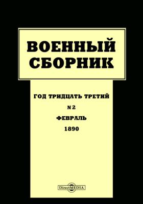 Военный сборник: журнал. 1890. Т. 191. №2
