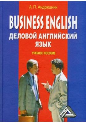 Business English = Деловой английский язык : Учебное пособие. 3-е издание, исправленное и дополненное