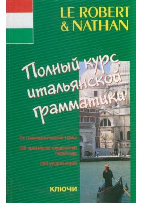 Полный курс итальянской грамматики = Grammaire de l'italien : Учебное пособие