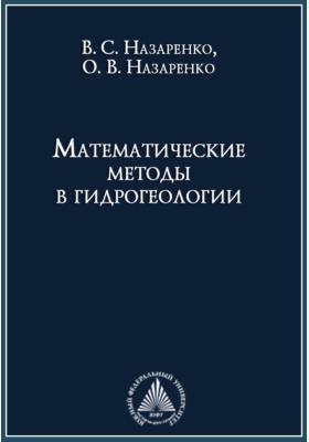 Математические методы в гидрогеологии: учебное пособие