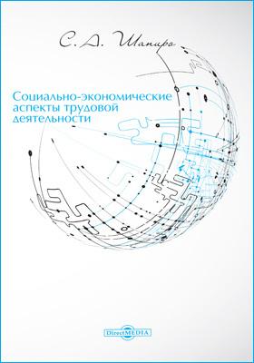 Социально-экономические аспекты трудовой деятельности: монография
