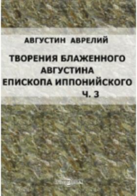 Творения блаженного Августина епископа Иппонийского, Ч. 3
