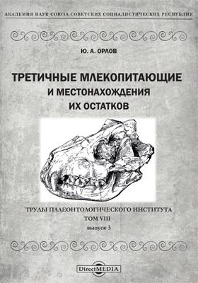 Труды палеонтологического института = Travaux de lʹInstitut paleontologique. Т. 8. Вып. 3. Третичные млекопитающие и местонахождения их остатков