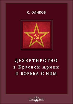Дезертирство в Красной Армии и борьба с ним