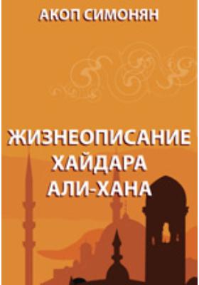Жизнеописание Хайдара Али-Хана