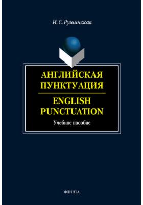 Английская пунктуация. English Punctuation