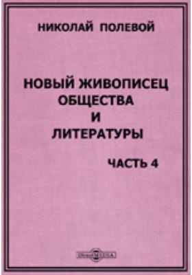 Новый живописец общества и литературы, Ч. 4