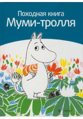 Походная книга Муми-тролля = Muumipeikon Iuontoretki