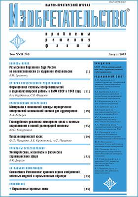 Изобретательство : проблемы, решения, факты: журнал. 2017. Т. 17, № 8