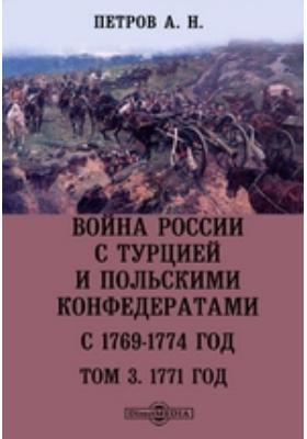 Война России с Турцией и польскими конфедератами. С 1769-1774 год. Т. 3. 1771 год