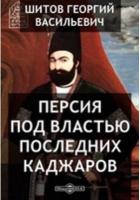 Персия под властью последних каджаров