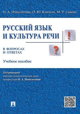 Русский язык и культура речи в вопросах и ответах: учебное пособие