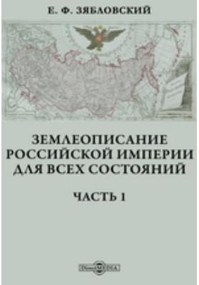 Землеописание Российской империи для всех состояний, Ч. 1