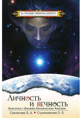Личность и Вечность. Контакты с Высшим Космическим Разумом : 4-е издание