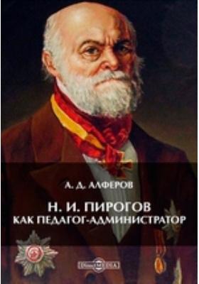 Н. И. Пирогов как педагог-администратор