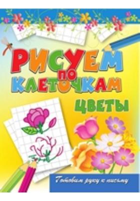 Цветы: учебное пособие