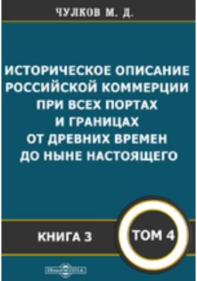 Историческое описание Российской коммерции : при всех портах и границах от древних времен до ныне настоящего. Т. 4, Кн. 3