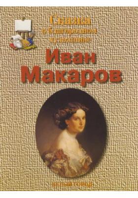 Иван Макаров. Сказка о благородном художнике