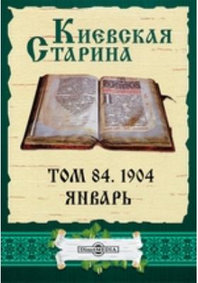 Киевская Старина: журнал. 1904. Т. 84, Январь