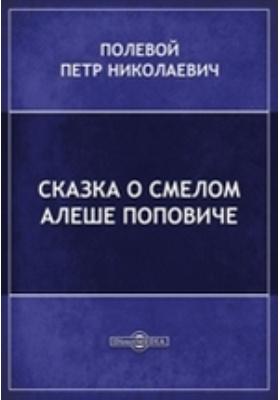 Сказка о смеломАлешеПоповиче: иллюстрированное издание