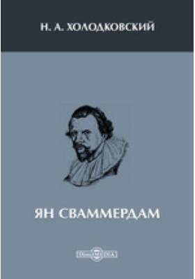 Ян Сваммердам: документально-художественная литература