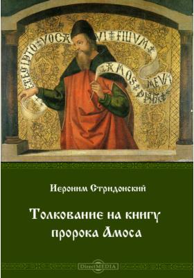 Толкование на книгу пророка Амоса: духовно-просветительское издание