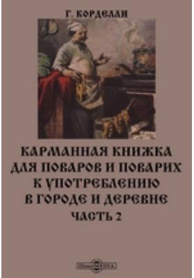 Карманная книжка для поваров и поварих к употреблению в городе и деревне: научно-популярное издание, Ч. 2