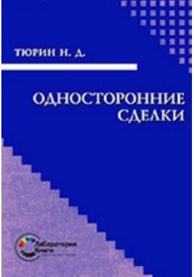Организация, сущность, функции и методы налогового менеджмента