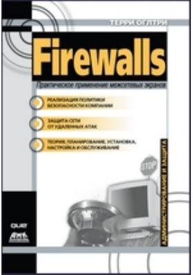 Firewalls. Практическое применение межсетевых экранов: практические советы